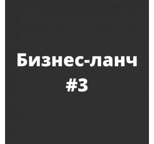 Бизнес-ланч #3