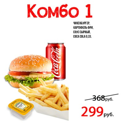 Комбо-набор 1
