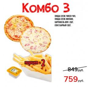 Комбо-набор 3